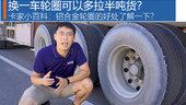 换一车轮圈可多拉半吨货 铝合金轮圈这么好你不想试试