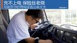 卡家小百科:充不上电 保险丝老烧 可能是你的车载电器功率超标