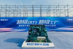 最大750马力!解放动力奥威16L发动机建设项目正式开工