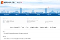卡友请注意!11月1日起郑州国四柴油货车将禁行