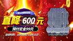 【小爽说商城】11.11年终大促,座椅预售直降600元!