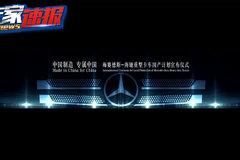 实锤:戴姆勒与北汽福田宣布投38亿生产国产奔驰Actros重卡