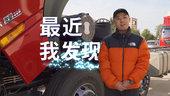 国六卡车需加注低灰分国六机油 这是为什么?