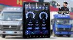 支持影音互联智能车机 体验重汽HOWO轻卡10寸大屏