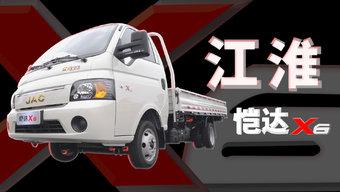 江淮恺达X6试驾 率先搭载1.8L汽油国六发动机 开起来像乘用车