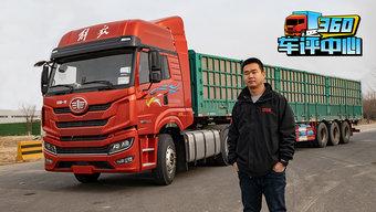 平地板驾驶室 自重7.8吨 可配13L发动机 长短途通吃 试驾悍VH牵引车!