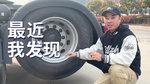 减少轮胎磨损 降低油耗 这个后桥提升功能很实用