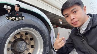 跑了42万公里的挂车轮胎还能继续用!这台车是怎么做到的?