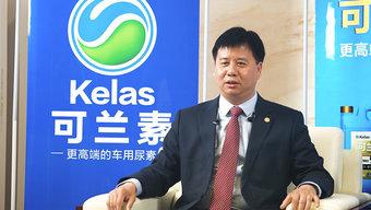 可兰素总经理秦建:国六来临 尿素行业面临新变化