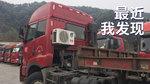 违法!交通部回应卡车能否安装独立空调