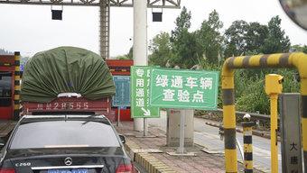 蓝牌轻卡拉绿通上高速怎么定? 交通部:超4.5吨不再免费!