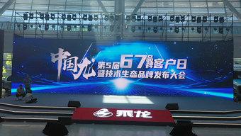 无人驾驶 T7房车发布 乘龙迎来第五届67品牌日