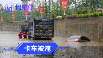 卡车被淹的卡友请注意!防范损失扩大 这样维修最靠谱、最省钱!