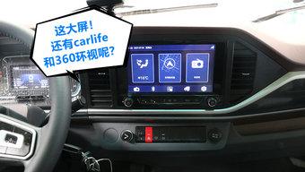 轩德翼9的中控暗藏玄机 车辆诊断手机互联等功能都能实现