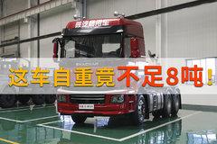 自重8吨内 搭载玉柴国六机 轩德翼3牵引车散杂、资源运输都能跑