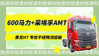 600马力东康机+采埃孚AMT!乘龙H7专攻干线物流运输