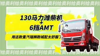 130马力国六潍柴机+6挡AMT 这款重汽瑞狮蓝牌轻卡跑城配真舒服!