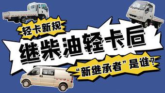 汽油轻卡、微卡小卡将接任未来城配运输?这几个问题还需要解决!