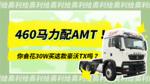 460马力配AMT 这款重汽豪沃TX牵引车主打拉煤倒短市场