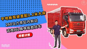 平地板驾驶室配1.2米大床 260马力带缸内制动 试驾J6L尊享版载货车!