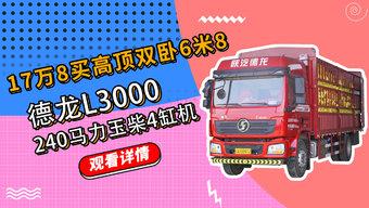 卡友提车记(2)花17万8买德龙L3000跑绿通 配240马力玉柴4缸机