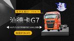 汕德卡G7裸车价36.8万 国六460马力还带四方影像系统