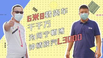 卡友提车记(3) 6米8载货车千千万 为何宁师傅钟情陕汽L3000