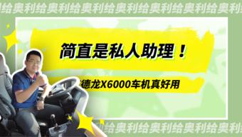 体验陕汽X6000原厂车机 语音控制车内设备比手机还好用!
