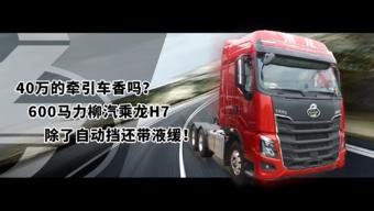 40万的牵引车香吗?  600马力柳汽乘龙H7除了自动挡还带液缓!