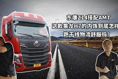 东康Z14搭配AMT 这款乘龙H7的内饰到底怎样?跑干线物流舒服吗?