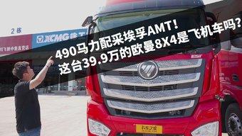 490马力配采埃孚AMT! 这台39.9万的欧曼8X4是飞机车吗