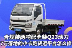 合规装两吨配全柴Q23动力 7万落地的小卡跑货运平台怎么样