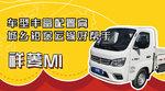 车型丰富配置高 祥菱M1是城乡短途运输好帮手