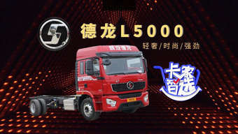潍柴245马力配法士特变速箱 德龙L5000跑绿通可还行?