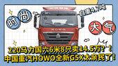 220马力国六6米8只卖14.5万?!中国重汽HOWO全新G5X太亲民了!
