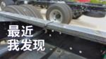 为增加大梁和货厢的使用寿命 这台福田欧马可也是想尽了办法