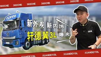 轩德翼3L牵引车全网首爆!国六康机加持全新驾驶室