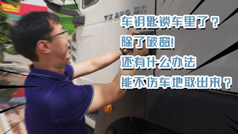 车钥匙锁车里了?除了破窗,还有什么办法能不伤车地取出来?
