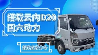 搭载云内D20国六发动机 奥铃全新小卡工信部信息曝光