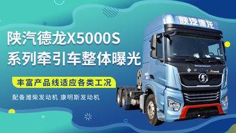 陕汽德龙X5000S系列牵引车整体曝光 丰富产品线适应各类工况