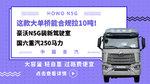 豪沃N5G装新驾驶室+国六重汽250马力 这款大单桥能合规拉10吨!