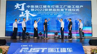 """迈向新""""四化"""" 中集瑞江罐车灯塔工厂竣工投产 未来更可期"""