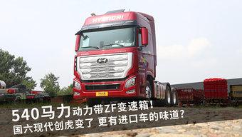 540马力动力带ZF变速箱! 国六现代创虎变了 更有进口车的味道?