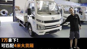 7万拿下!可匹配4米大货厢 柴油动力的福运S80能代替轻卡吗?