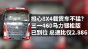 ��心8X4�d��不猛? 三一460�R力�y松版已到位 �速比�H2.886