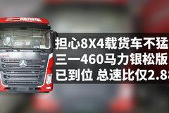 擔心8X4載貨車不猛? 三一460馬力銀松版已到位 總速比僅2.886