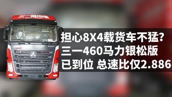 担心8X4载货车不猛? 三一460马力银松版已到位 总速比仅2.886