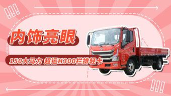 配云内D25大马力发动机 自重不足2.6吨 超运H300身轻如燕动力充沛