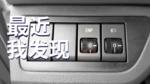 可以根据工况调节车辆动力输出!跃进超运H系列上这个旋钮真好用!