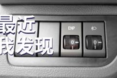 可以根據工況調節車輛動力輸出!躍進超運H系列上這個旋鈕真好用!